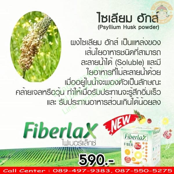 fiberlax ราคาส่ง