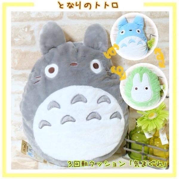 หมอนอิง (3 in1) My Neighbor Totoro