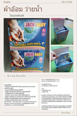 ผ้าอ้อมสำเร็จรูปสำหรับว่ายน้ำ ของ Jaco Baby