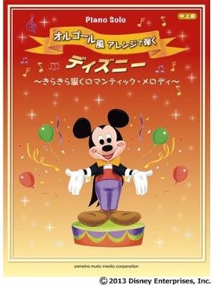 หนังสือโน้ตเปียโน Disney Piano Solo Music Box Arrangement